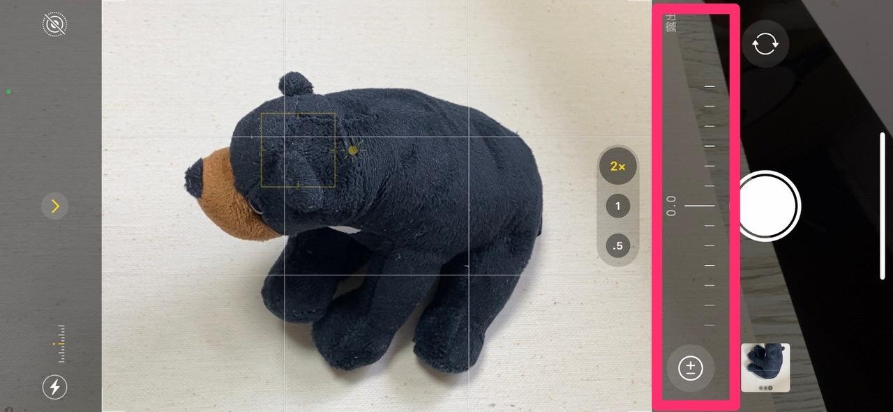【iOS 14】「写真」撮影時の露出調整が可能に