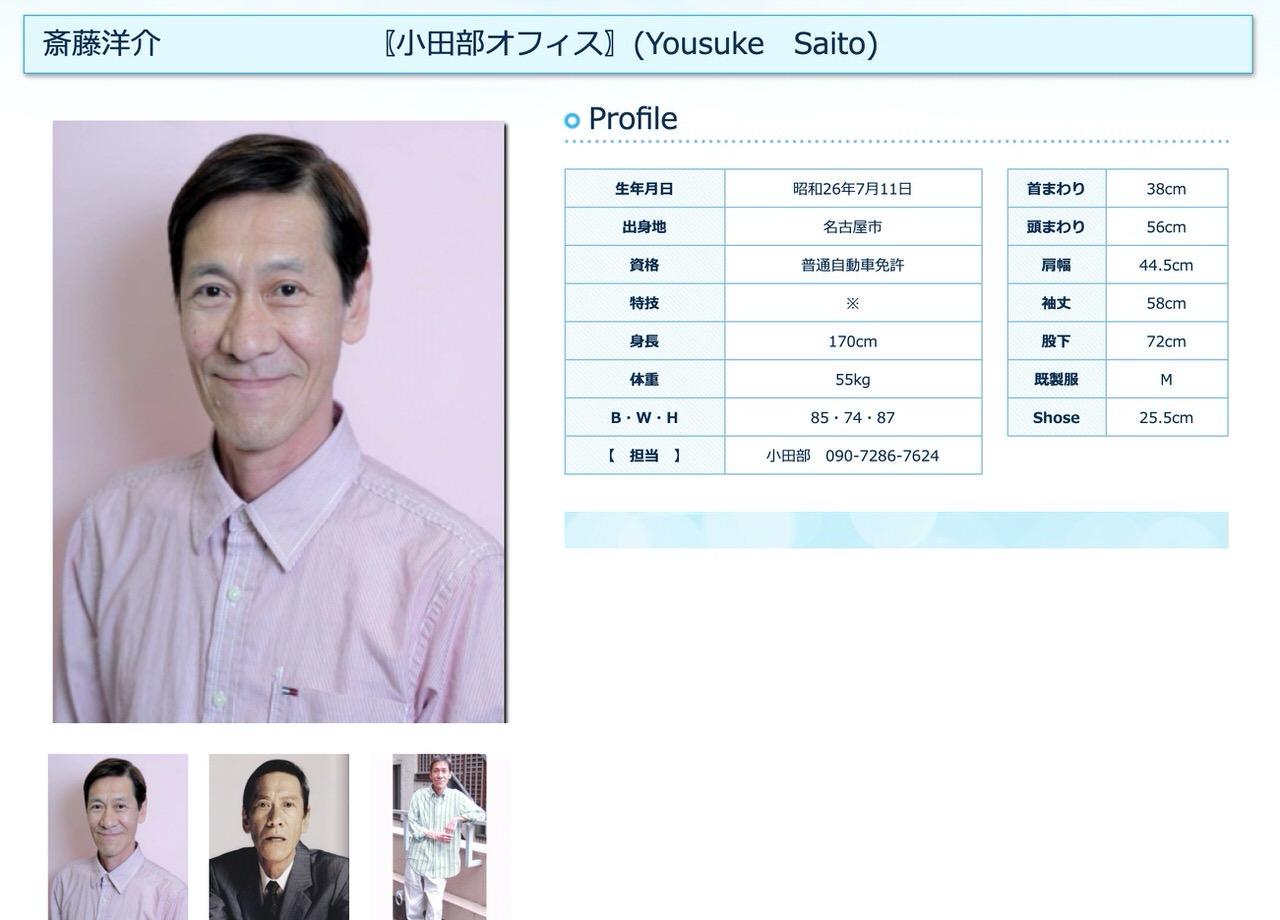 名脇役として知られる俳優・斎藤洋介、死去