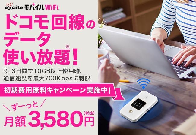 ドコモ回線のデータ通信が使い放題で月額3,580円のモバイルWiFiサービス「エキサイトモバイル WiFi」10月1日より開始