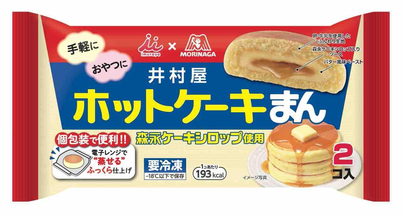井村屋 × 森永製菓のホットケーキな中華まん「ホットケーキまん」9月25日より発売開始