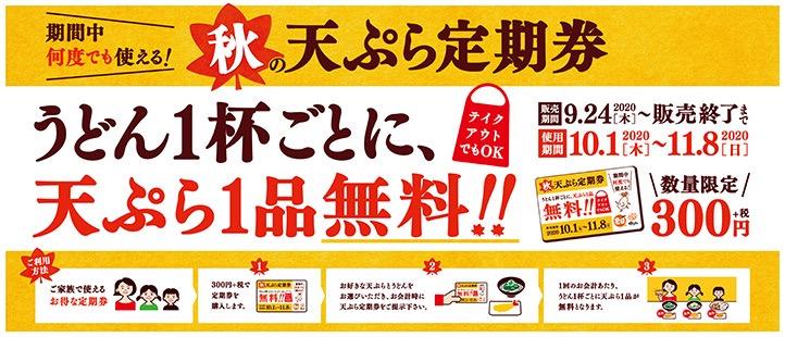 【はなまるうどん】うどん1杯ごとに天ぷら1品が毎日無料になる「秋の天ぷら定期券」数量限定で9/24より発売開始