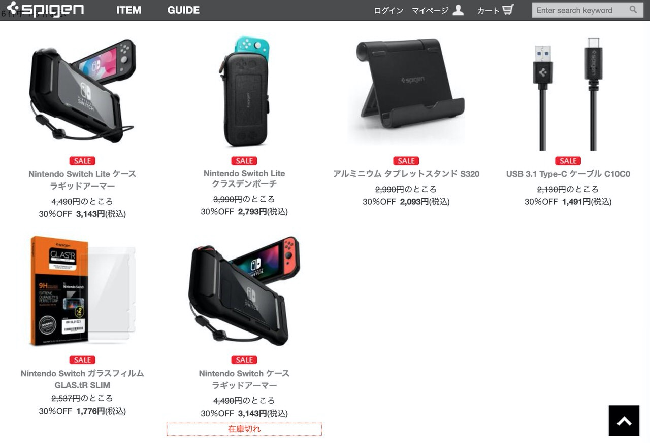 【Spigen】Nintendo Switch/Switch Lite用ケースやアクセサリーが30%オフとなるセールを開催中(9/22まで)