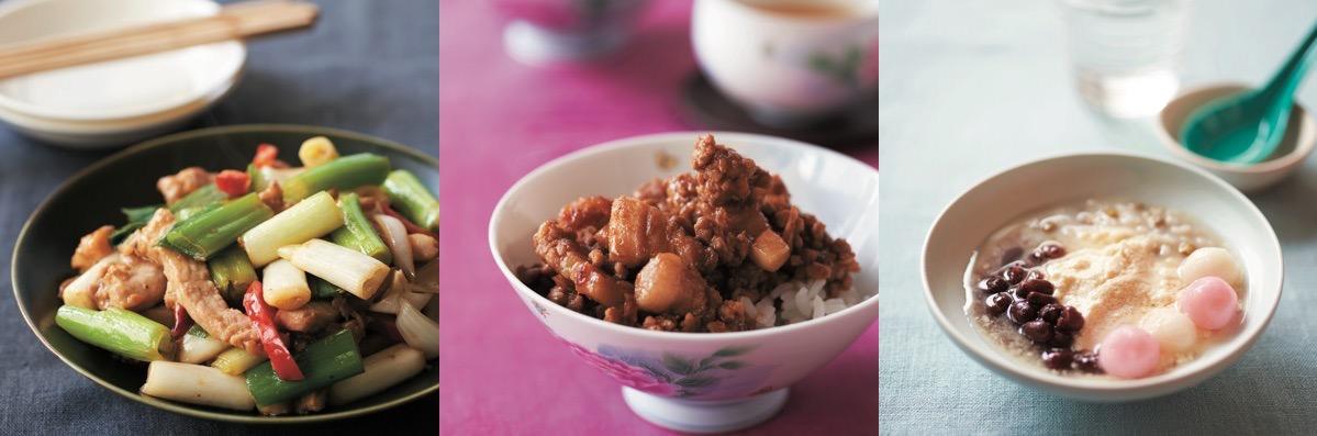 本場のレシピで作れる!クックパッド海外版の人気レシピを書籍化・第一弾は「おいしい台湾レシピ」