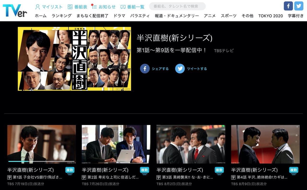 【TVer】累計アプリダウンロード数3,000万突破!半沢直樹も放送開始