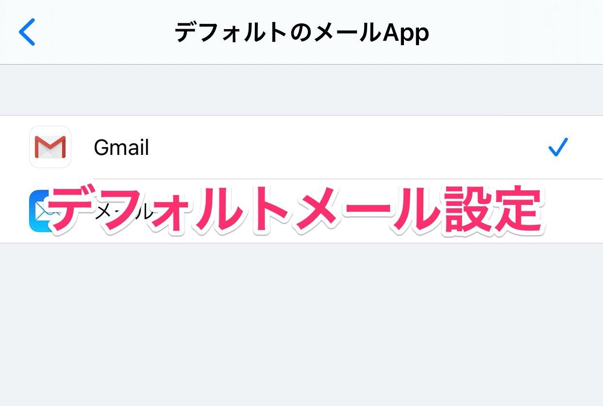 【iOS 14】デフォルトメールにGmailを設定する方法