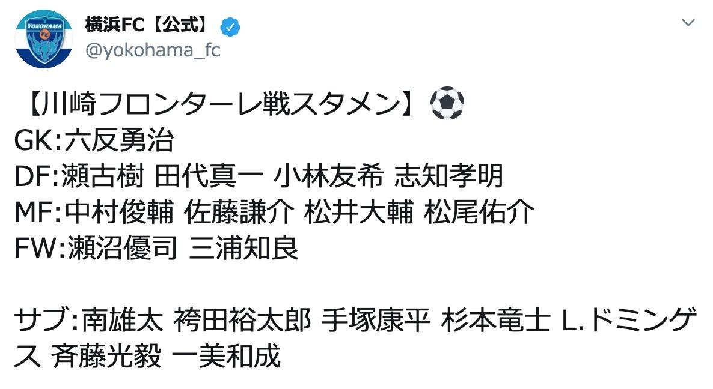 【J1】川崎フロンターレ戦の横浜FCスタメンに三浦知良・中村俊輔・松井大輔の3人が揃い踏み!