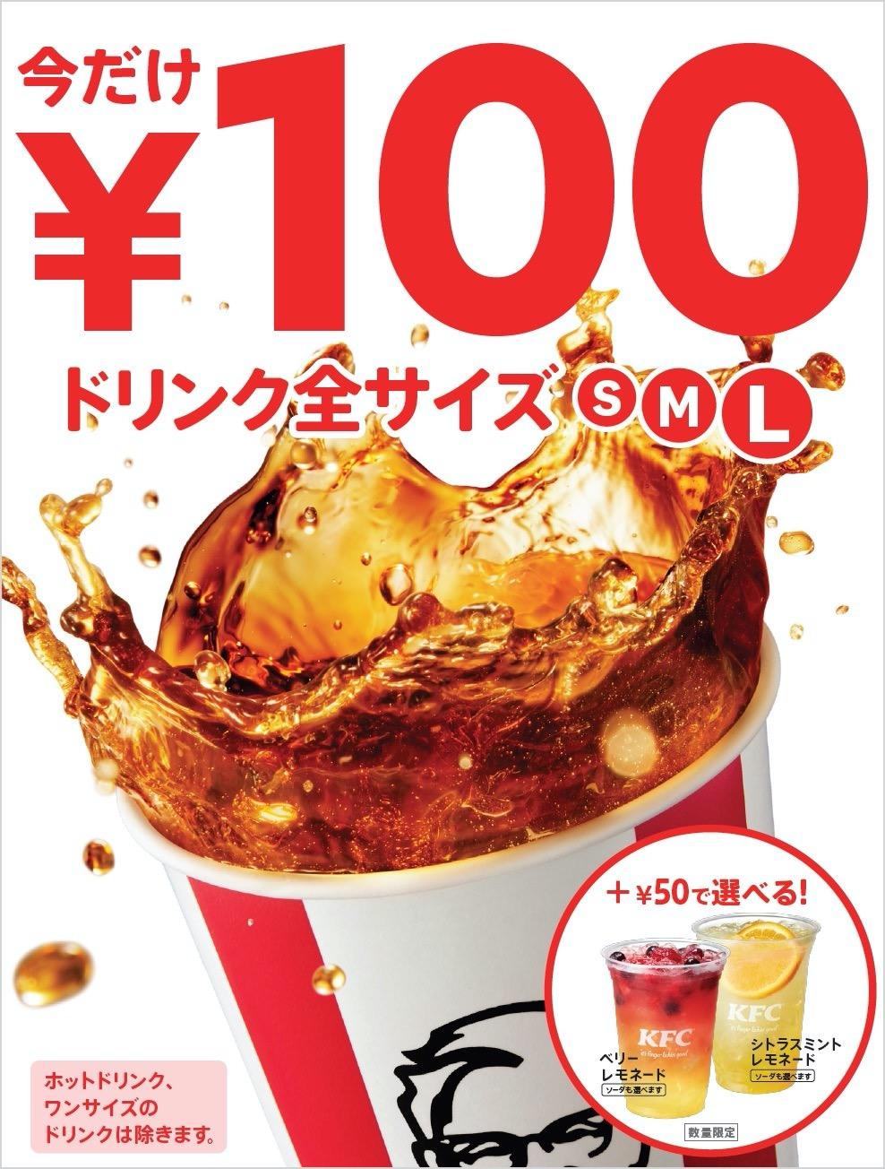 【KFC】「ドリンク全サイズ100円」キャンペーン開催中!+50円でフレーバーレモネードも(9/29まで)