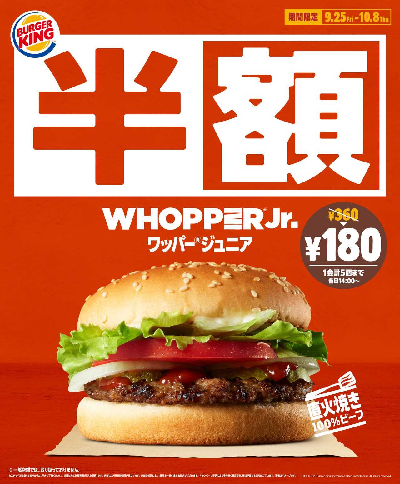 【バーガーキング】「ワッパー ジュニア」半額キャンペーンを実施!360円→180円(10/8まで)
