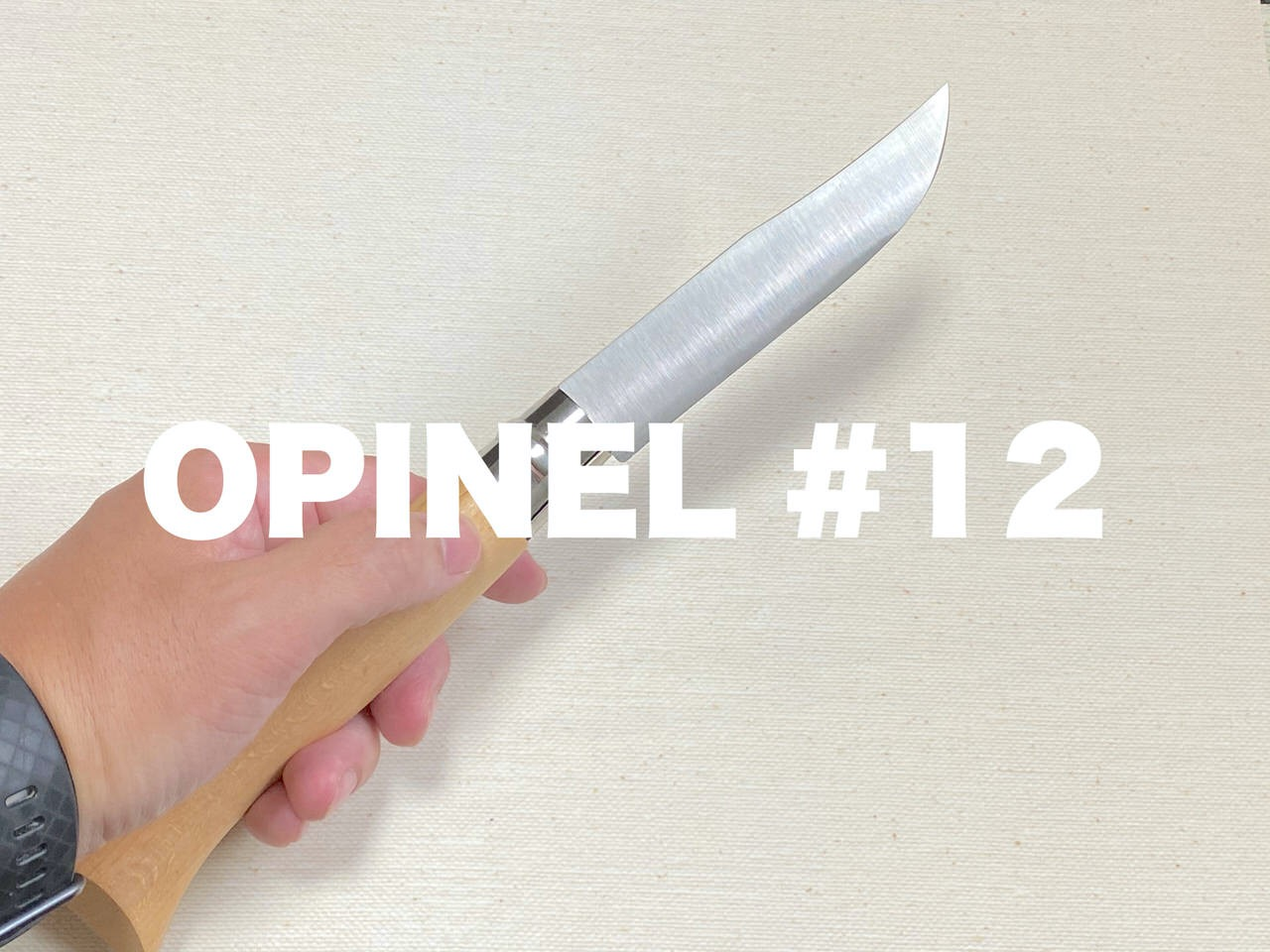 「OPINEL #12」が届いたので試し切り!パンもトマトもスッと切れて良い感じ