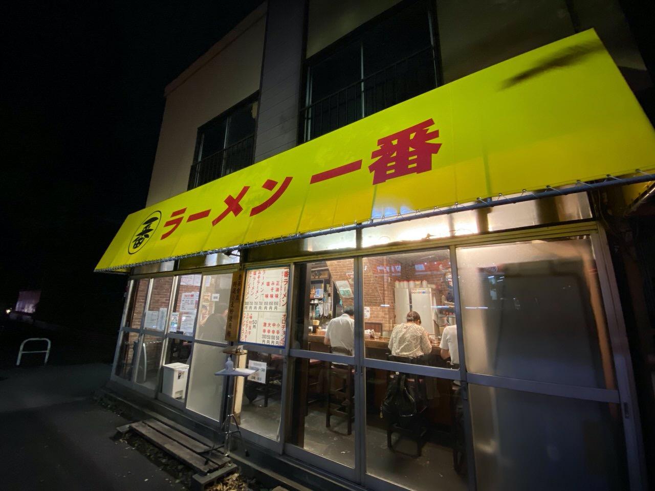 「ラーメン一番」チャーシュー麺 1