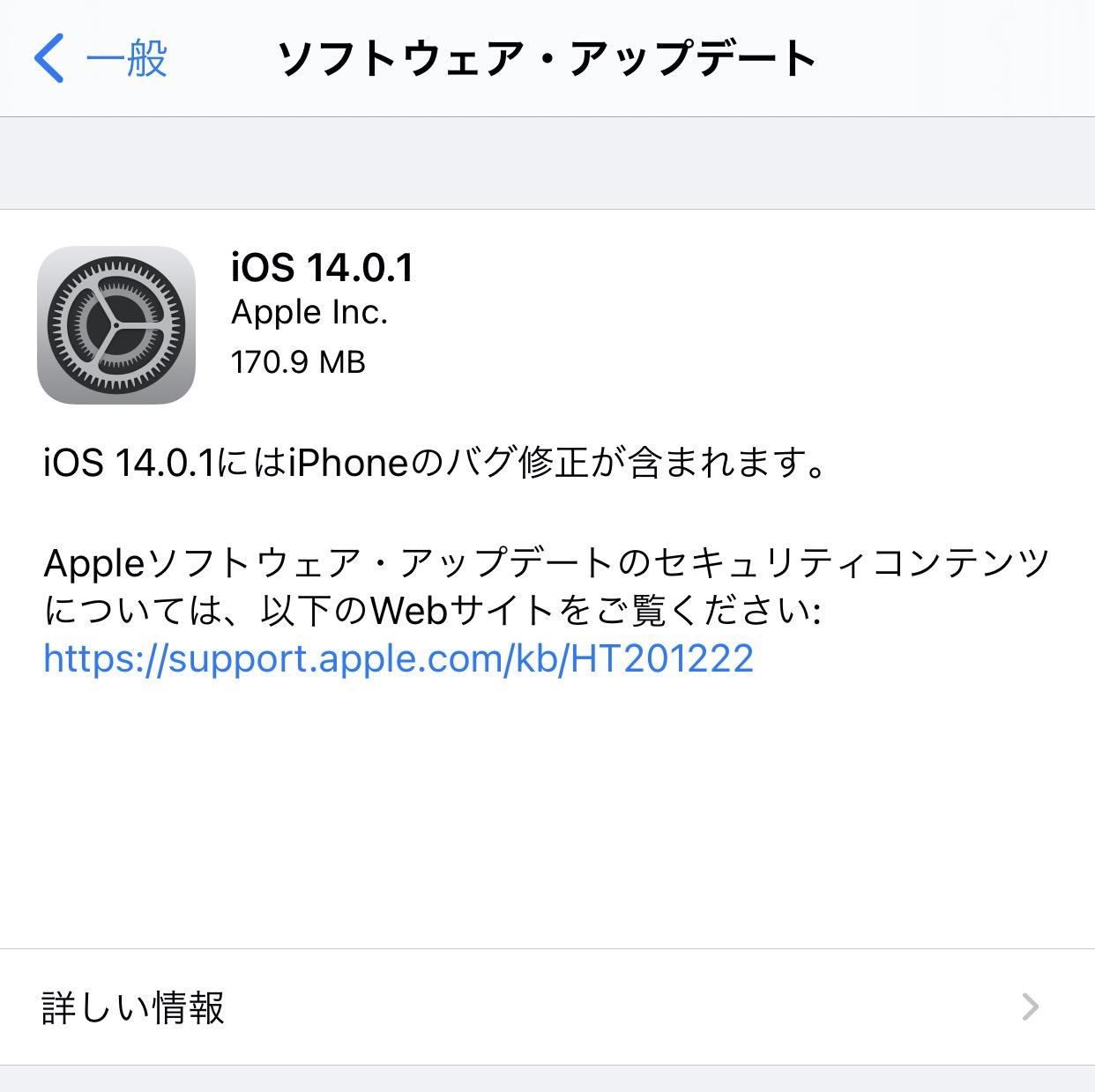 【iOS 14】再起動後にブラウザとメールのデフォルト設定がリセットされる問題などを修正した「iOS 14.0.1ソフトウェアアップデート」リリース