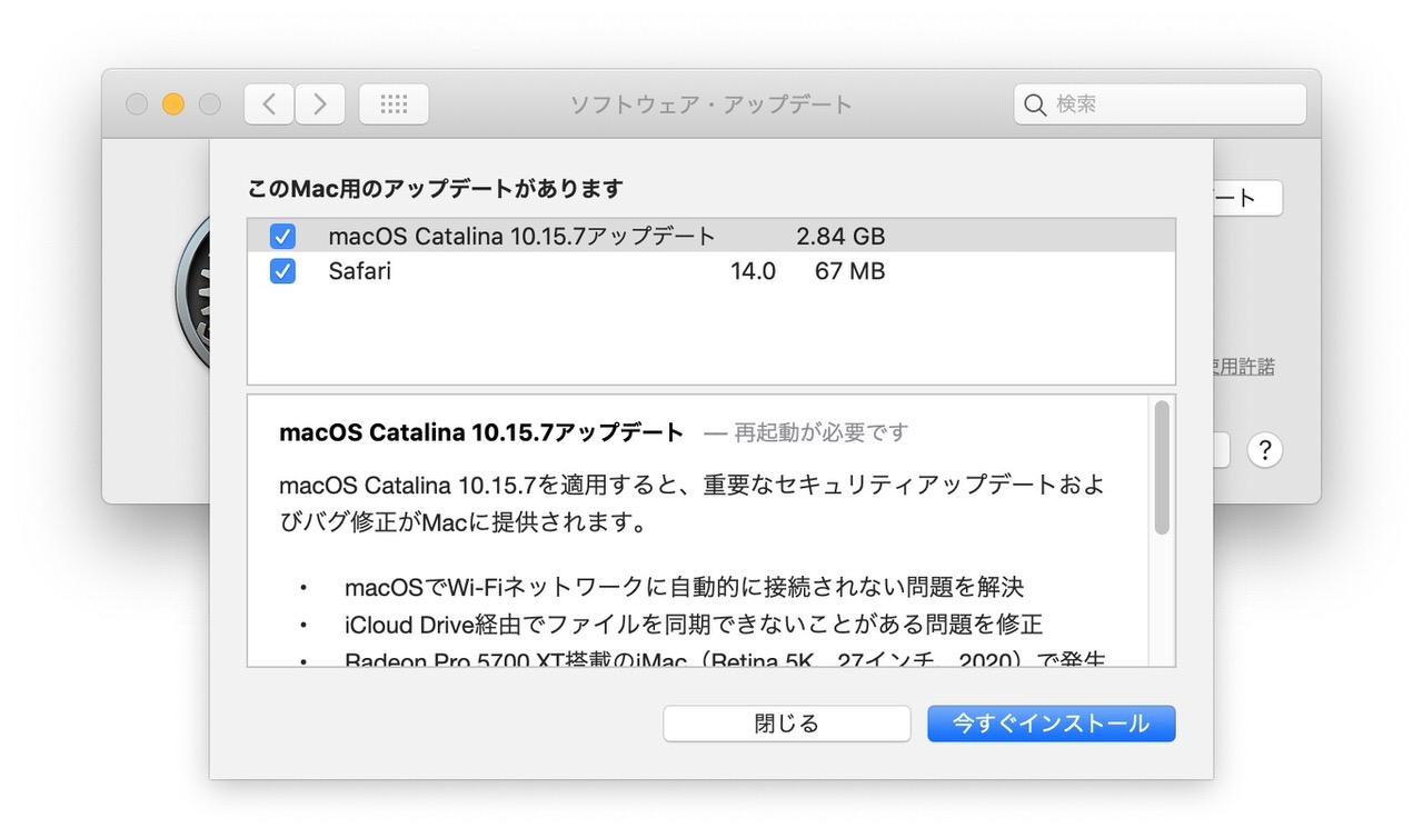セキュリティアップデート及びバグ修正を含む「macOS Catalina 10.15.7アップデート」リリース