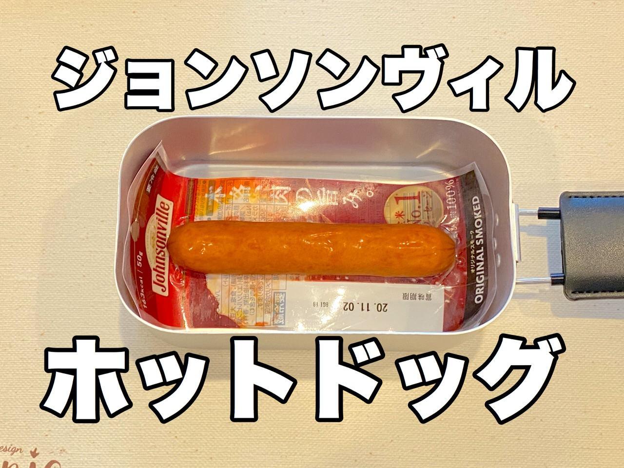 1本ずつ個包装でありがたいファミリーマートの「ジョンソンヴィル」ソーセージでホットドッグを作ってみた