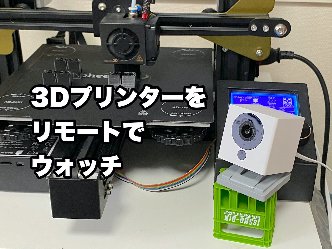 【3Dプリンター始めました】印刷の進捗をリモート確認するのにATOM Camが便利!ついでにスマートプラグで電源管理も便利!