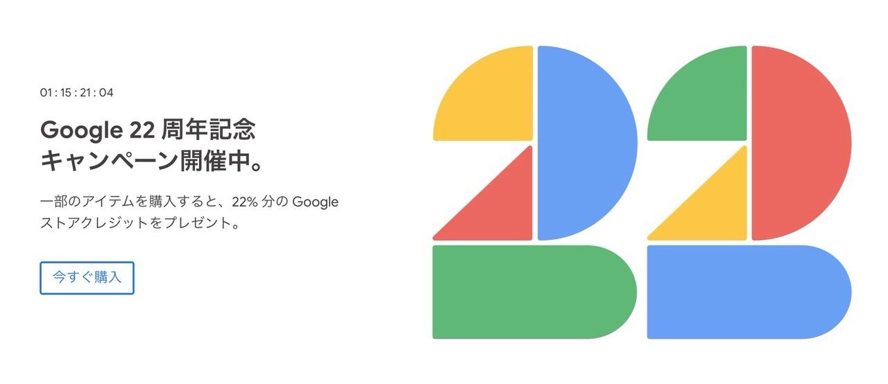 Googleロゴ「Google 22 周年」に