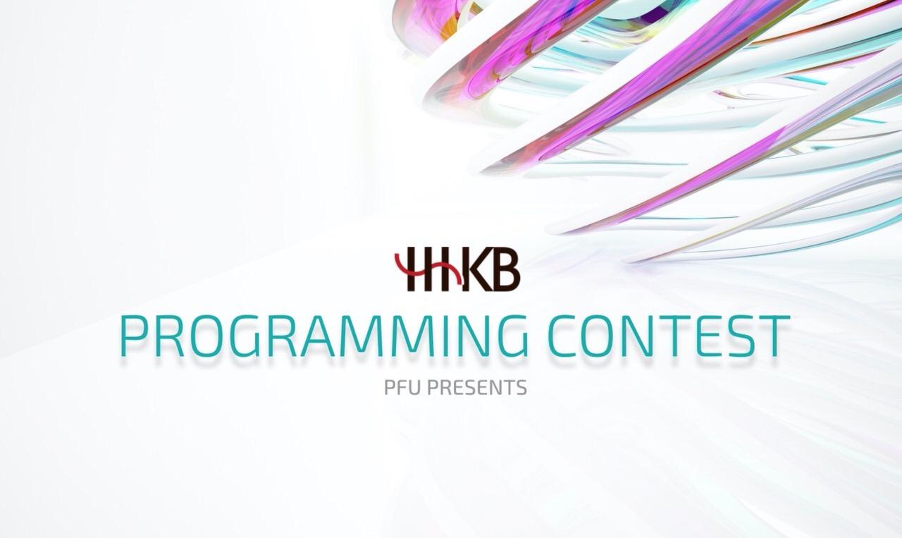 PFUが「HHKBプログラミングコンテスト」をオンラインで開催 〜1位は10万円+HHKB(HYBRID Type-S)