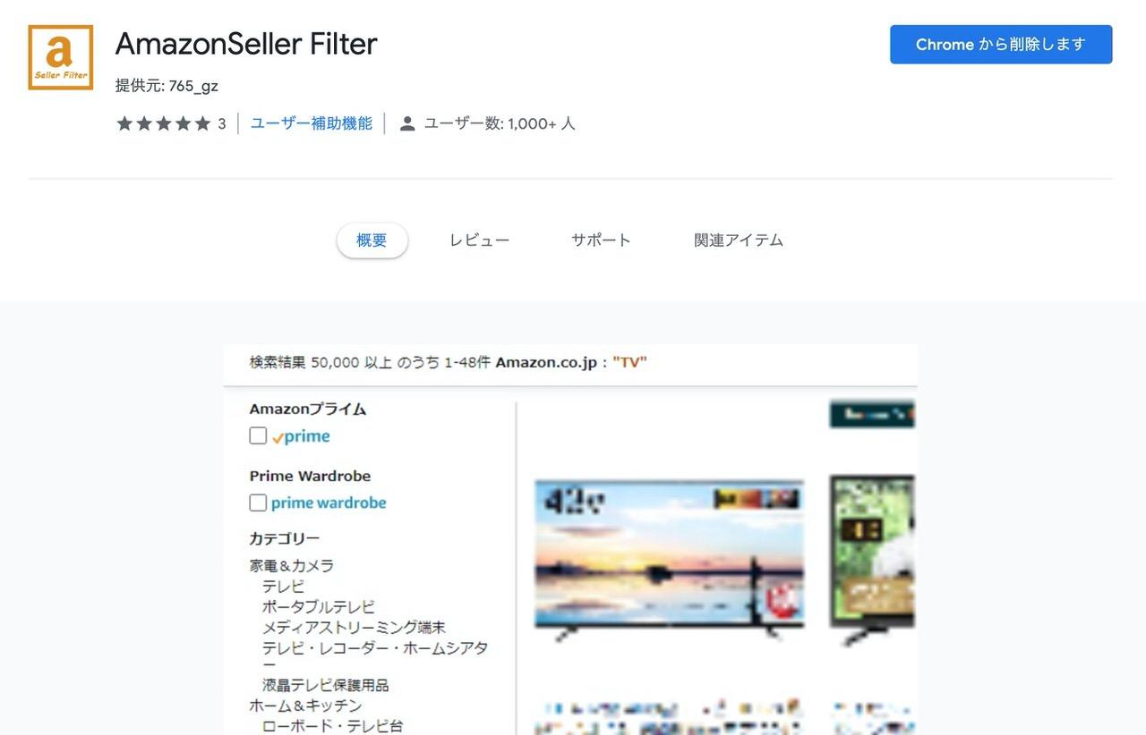 Amazonでマーケットプレイスの商品を除外するGoogle Chrome機能拡張「AmazonSeller Filter」