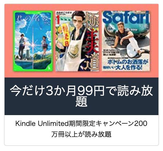 Amazon、読み放題サービス「Kindle Unlimited」が3ヶ月間99円となるキャンペーンを実施