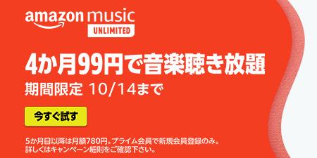 Amazon、音楽聴き放題サービス「Amazon Music Unlimited」が4ヶ月間99円となるキャンペーンを実施(10/14まで)