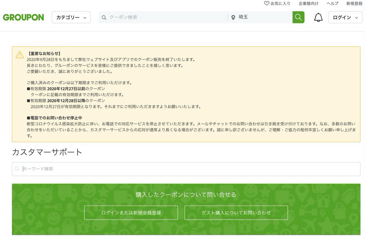 「グルーポン」2020年9月28日で日本撤退と発表