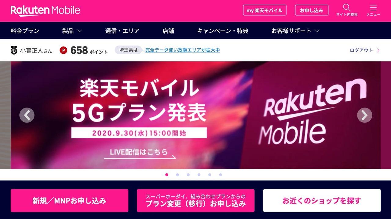 「楽天モバイル」5Gの料金プランは月額2,980円に