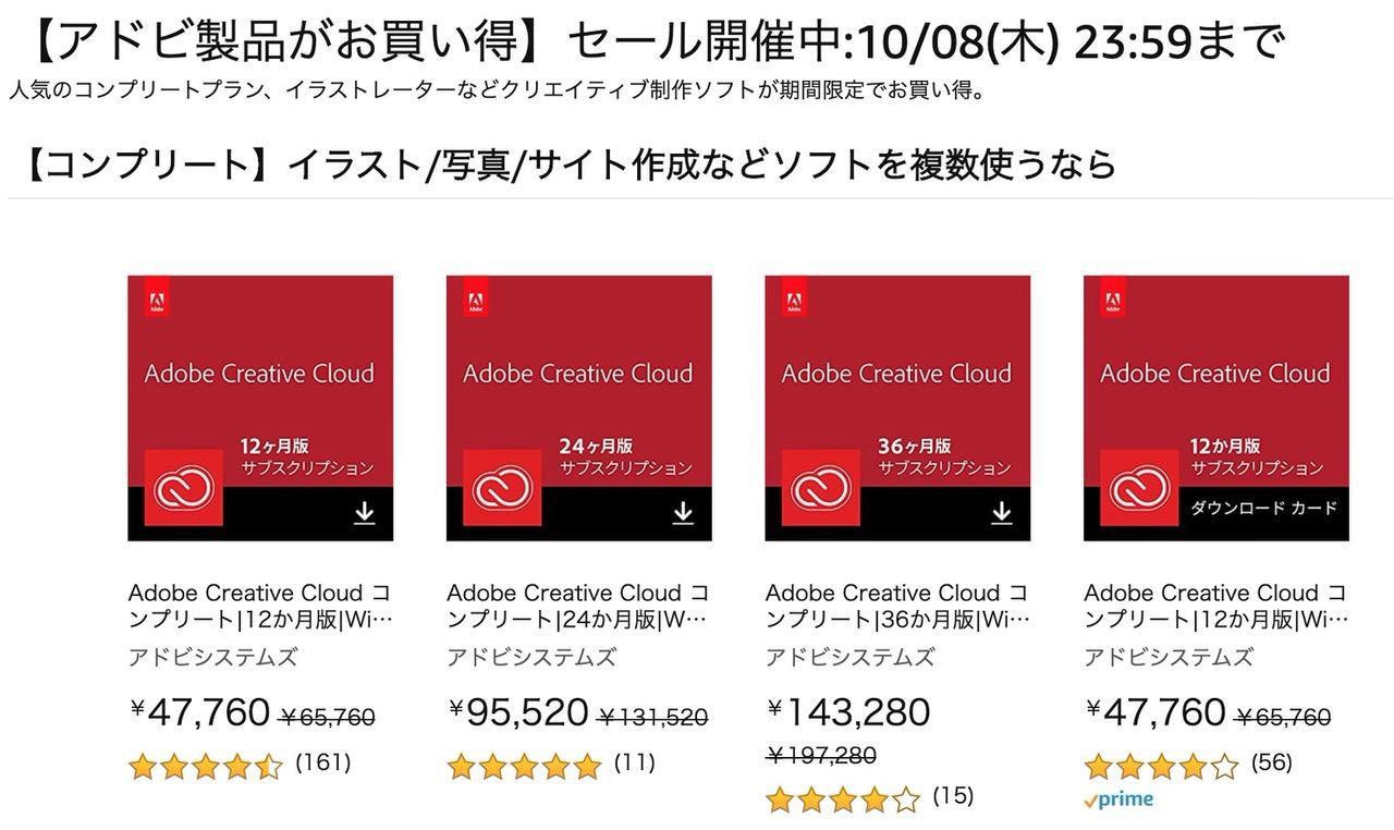 Amazon、Adobe Creative Cloud コンプリートが27%オフなどになる「アドビ製品がお買い得」セール開催中(10/8まで)