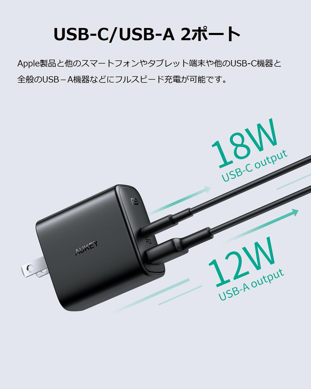 軽量77gでUSB-C&USB-Aの2ポートPD急速充電器「AUKEY PA-F3」30%オフで1,526円(9/30まで)