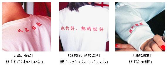 【サントリー烏龍茶】ブランド初のファッションアイテム「烏龍Tコレクション」を「niko and ...」とコラボして販売開始