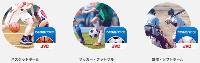 リモートレビューやシーンのタグ付けなどスポーツ選手の上達をサポートする機能を搭載したビデオカメラ「teamnote CAM(GY-TC100)」2020年10月下旬に発売