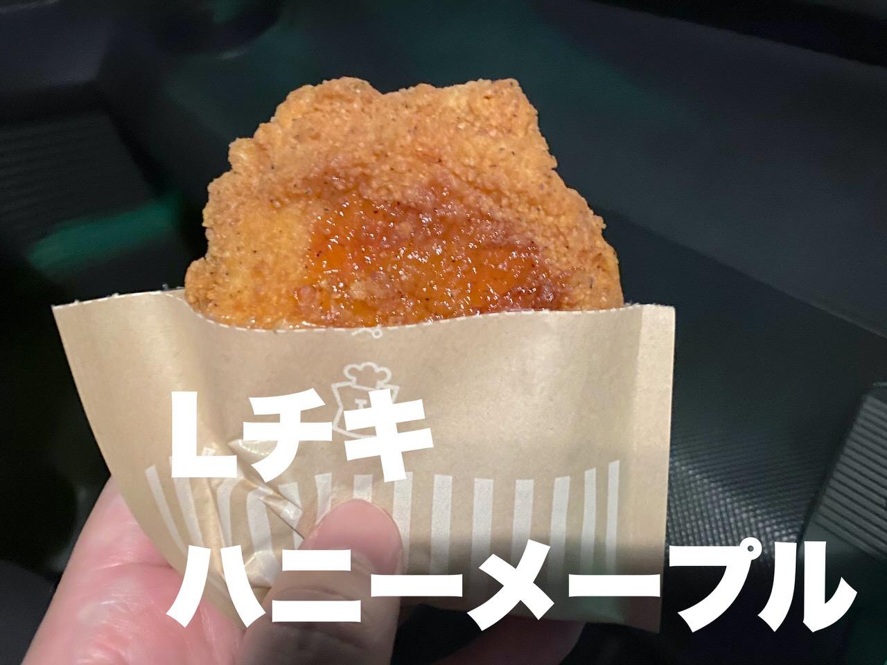 【ローソン】甘じょっぱさがクセになる「Lチキ ハニーメープル味」