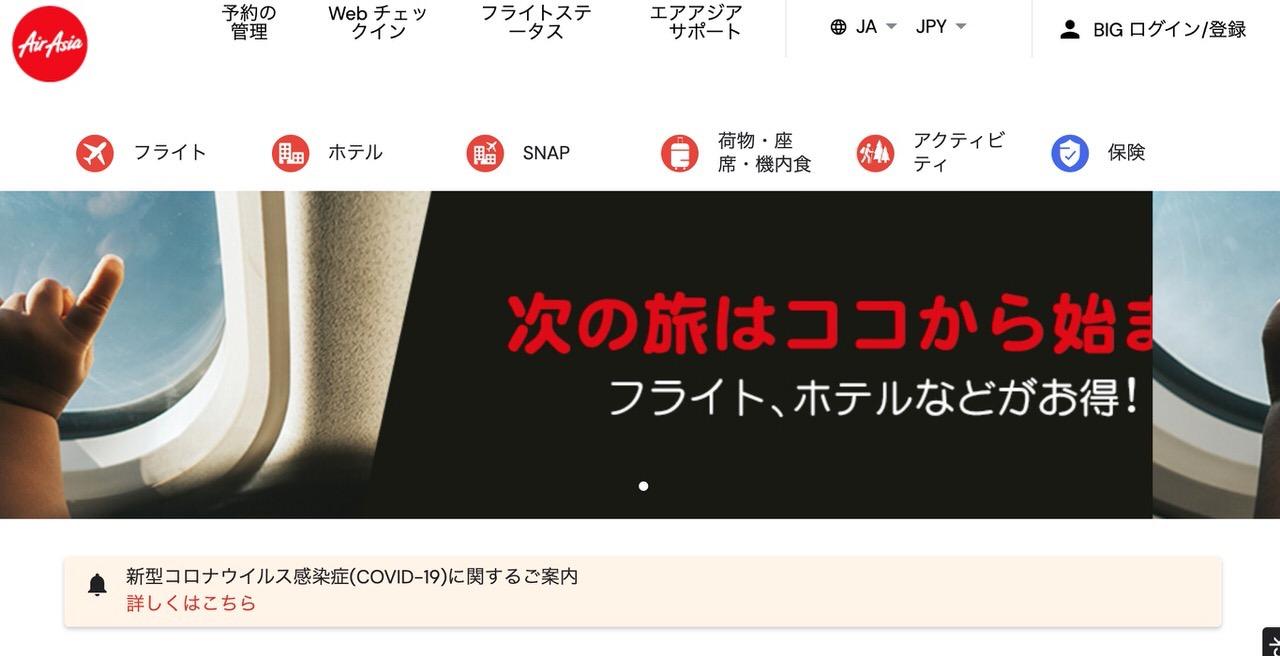 エアアジア・ジャパン、2度目の日本事業撤退へ