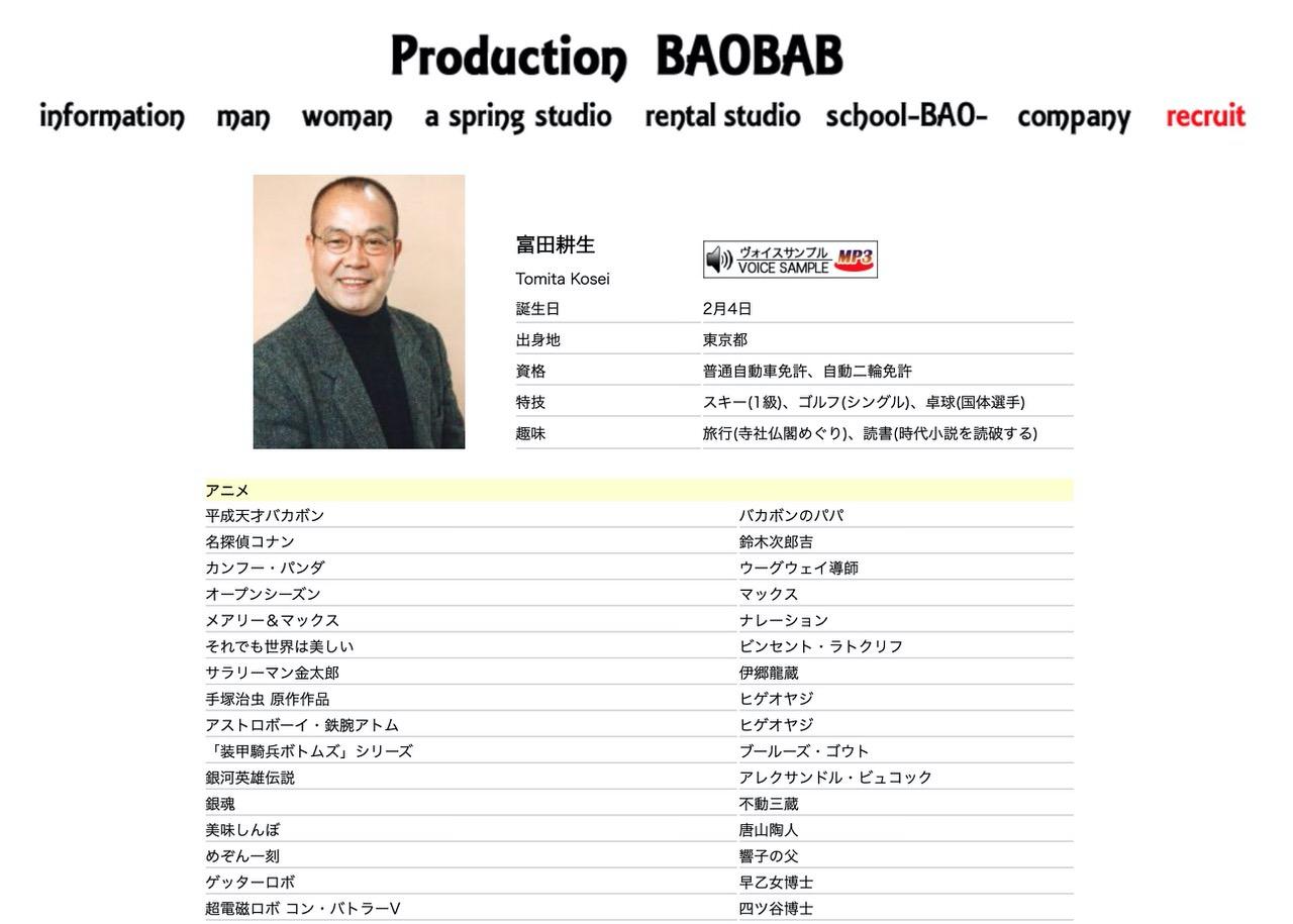 初代ドラえもん役やビッグサンダーマウンテン乗り場案内の声優・富田耕生さん、死去