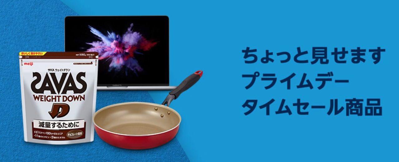 Amazon、10月13〜14日に開催する「プライムデー」のタイムセール商品の一部をチラ見せ 〜Fire HD 8、MacBook Pro、AirPodsなど