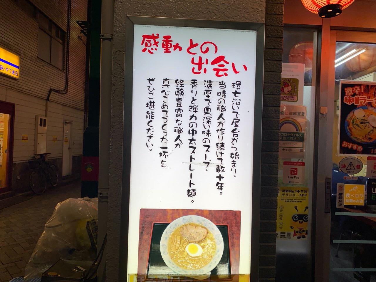 「環七土佐っ子ラーメン」(池袋)2