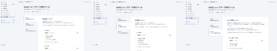 BASEのデータをShopifyへ移行できる「BASEショップ情報移行アプリ」