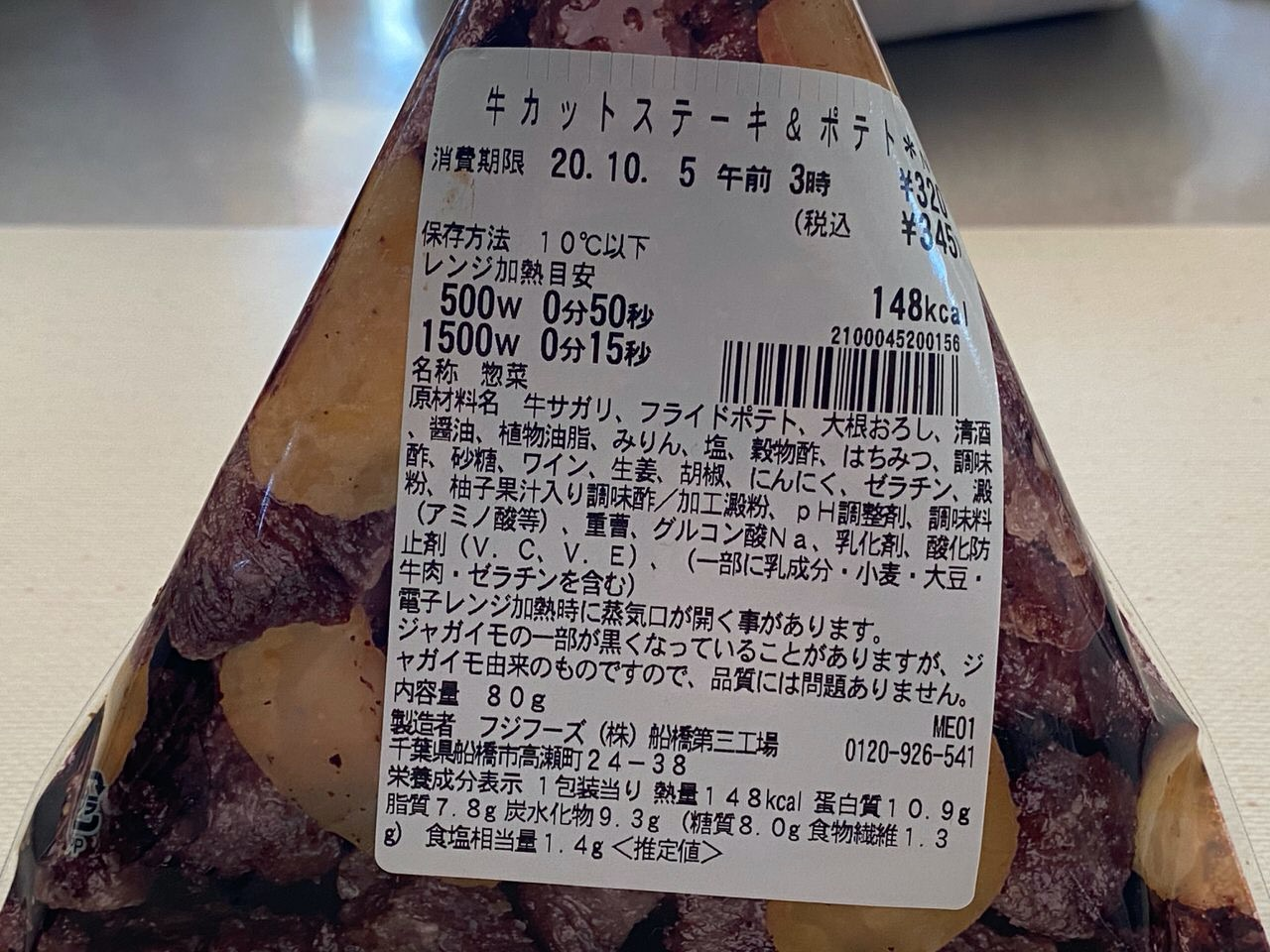 【セブンイレブン】肉を食べたくなったときにサガリ肉の「牛カットステーキ&ポテト」がお手軽で良いぜ!