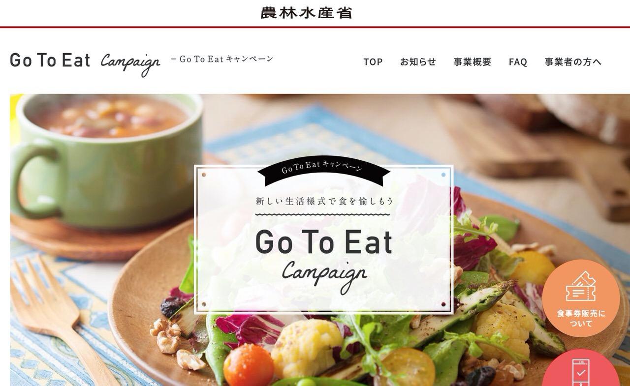 「Go To Eat キャンペーン」予約サイトを利用するとポイント還元があって嬉しいものの予約サイトによって飲食店に送客手数料がかかる場合がある