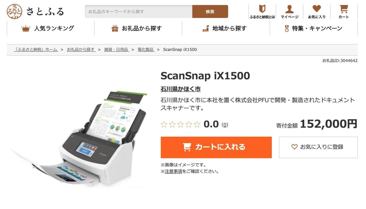 PFUのおひざ元である石川県かほく市のふるさと納税返礼品に「ScanSnap」が登場