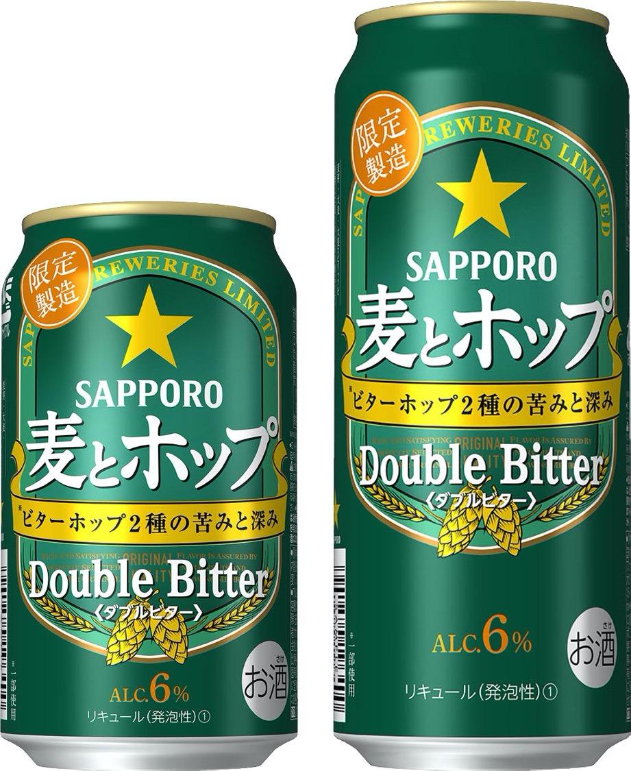 苦味に特化したビターホップ2種を使用した「麦とホップ ダブルビター」11月17日より発売開始