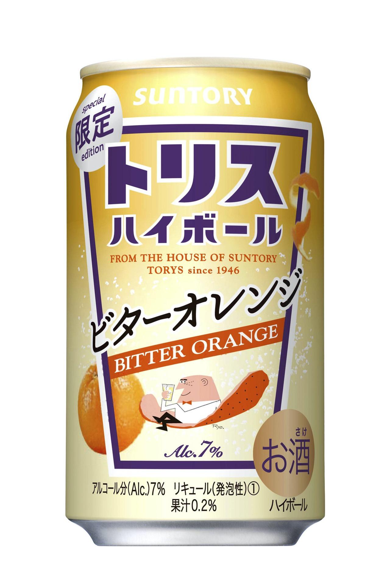 レモンが美味しかったのでオレンジも期待「トリスハイボール缶〈ビターオレンジ〉」12月8日より発売開始