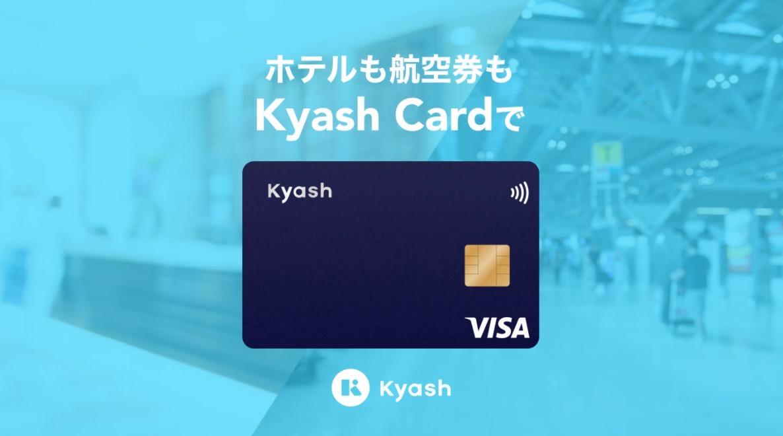 「Kyash Card」ホテル宿泊費や航空券購入の支払いに利用可能に