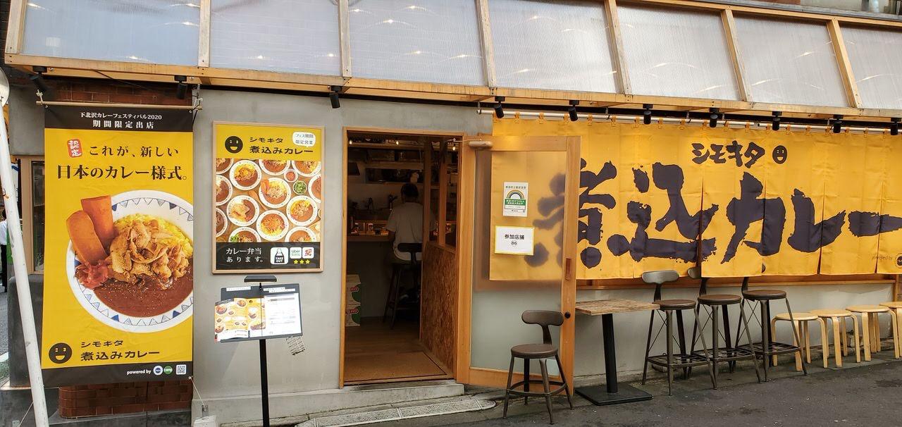 下北沢の豚汁専門店「ごちとん」が期間限定でカレー専門店に衣替え!さっそく食べてきた