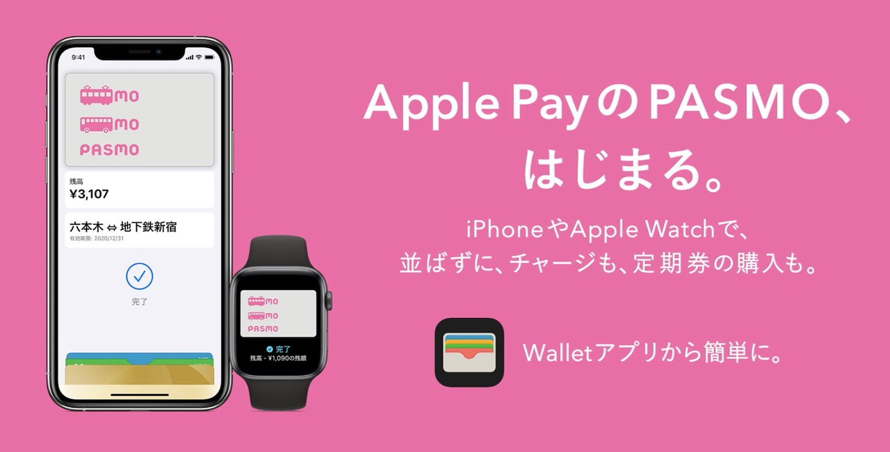 PASMO、Apple Payで利用開始(10月6日より)
