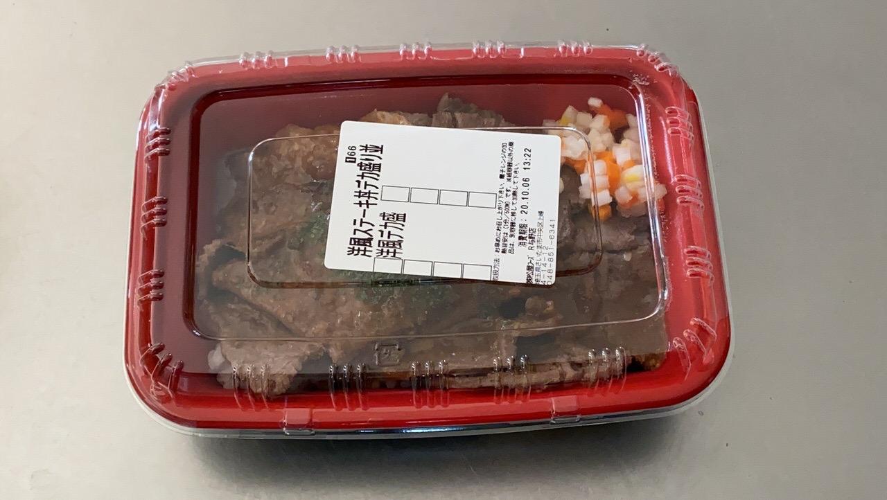 松屋「牛ステーキ丼」2