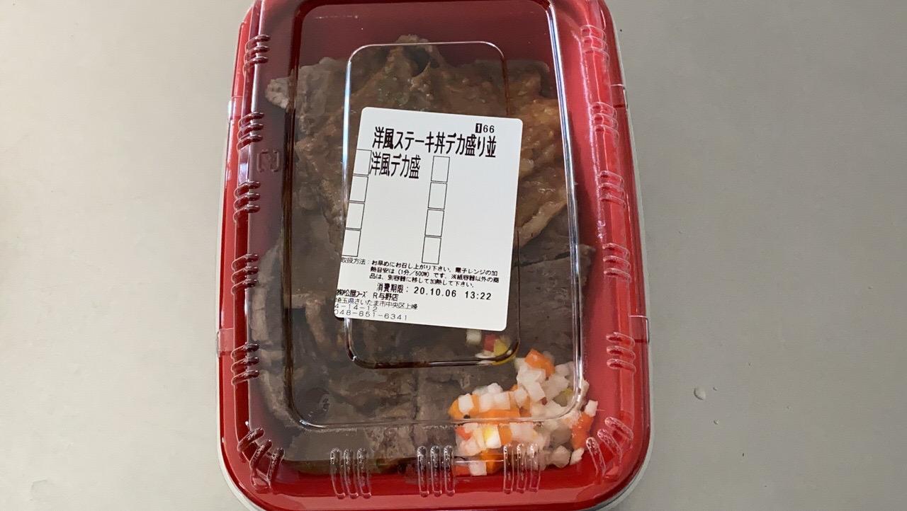松屋「牛ステーキ丼」3