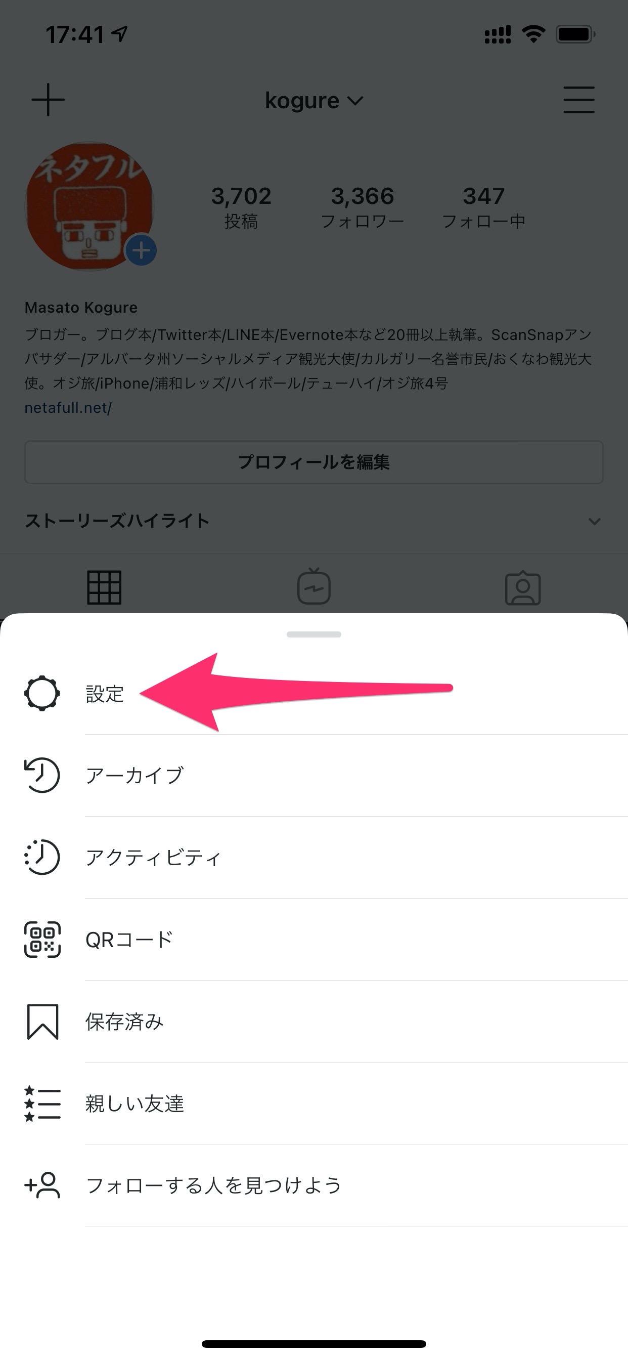 Instagramのアイコンを変更する方法 〜懐かしい昔のアイコンにも変更できる!