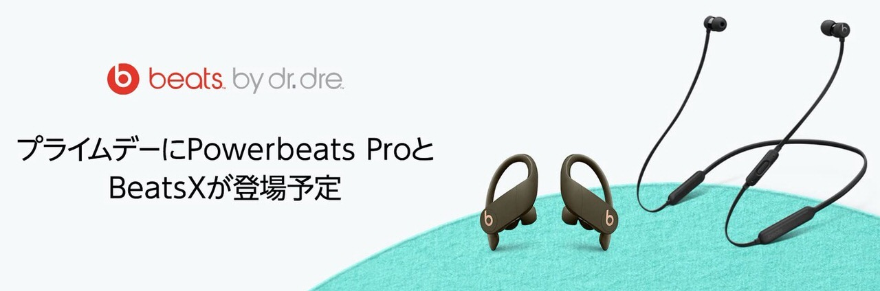Amazonプライムデーに「Powerbeats Pro」「BeatsX」が登場へ