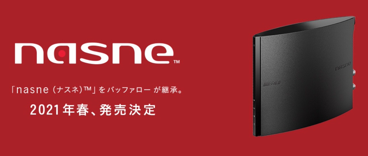バッファローが「nasne(ナスネ)」を継承し2021年春に発売することを発表!「torne(トルネ)」は引き続きソニーが運営