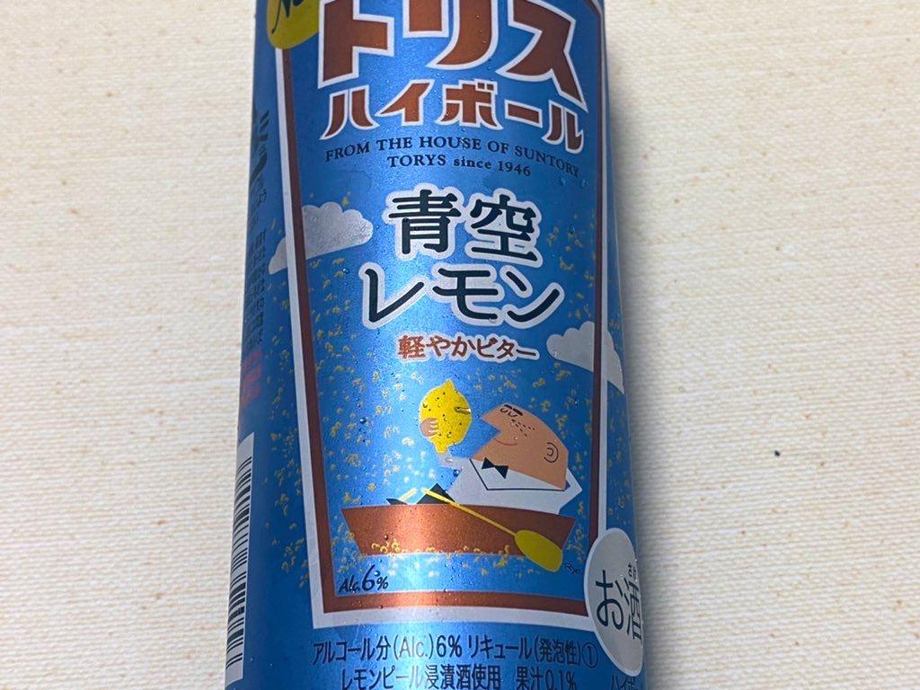 「トリスハイボール 青空レモン」1