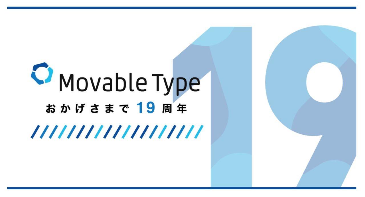「Movable Type」19周年おめでとうございます!